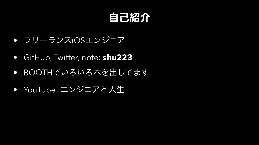 ࣗݾհ • ϑϦʔϥϯεiOSΤϯδχΞ • GitHub, Twitter, note: ...