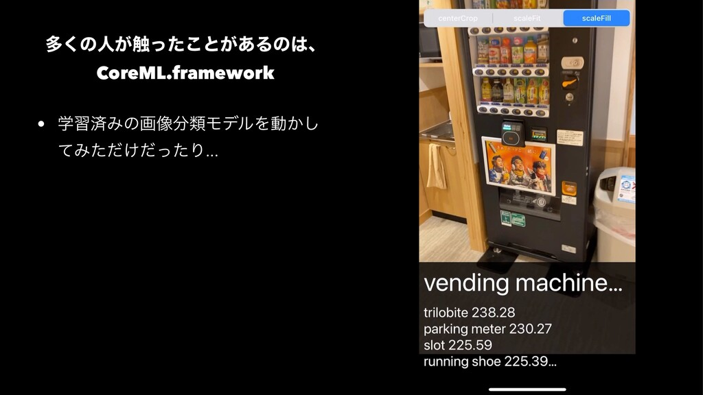 ଟ͘ͷਓ͕৮ͬͨ͜ͱ͕͋Δͷɺ CoreML.framework • ֶशࡁΈͷը૾ྨϞσ...