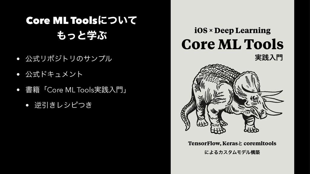 Core ML Tools iOS × Deep Learning TensorFlow, K...