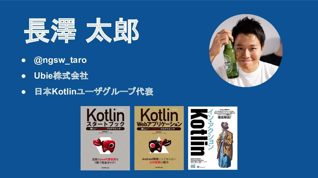 長澤 太郎 ● @ngsw_taro ● Ubie株式会社 ● 日本Kotlinユーザグループ...