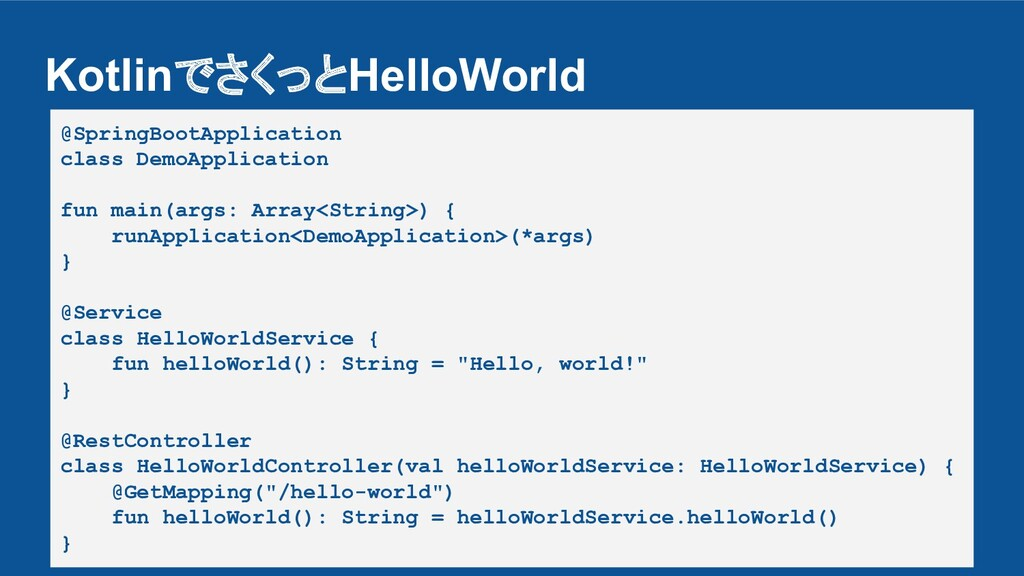 KotlinでさくっとHelloWorld @SpringBootApplication cl...