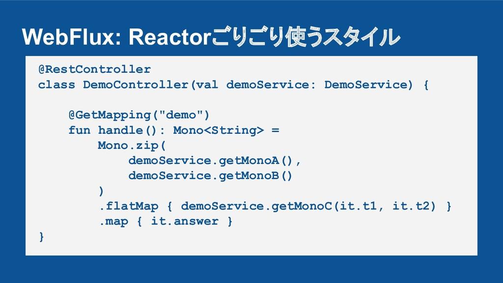 WebFlux: Reactorごりごり使うスタイル @RestController clas...