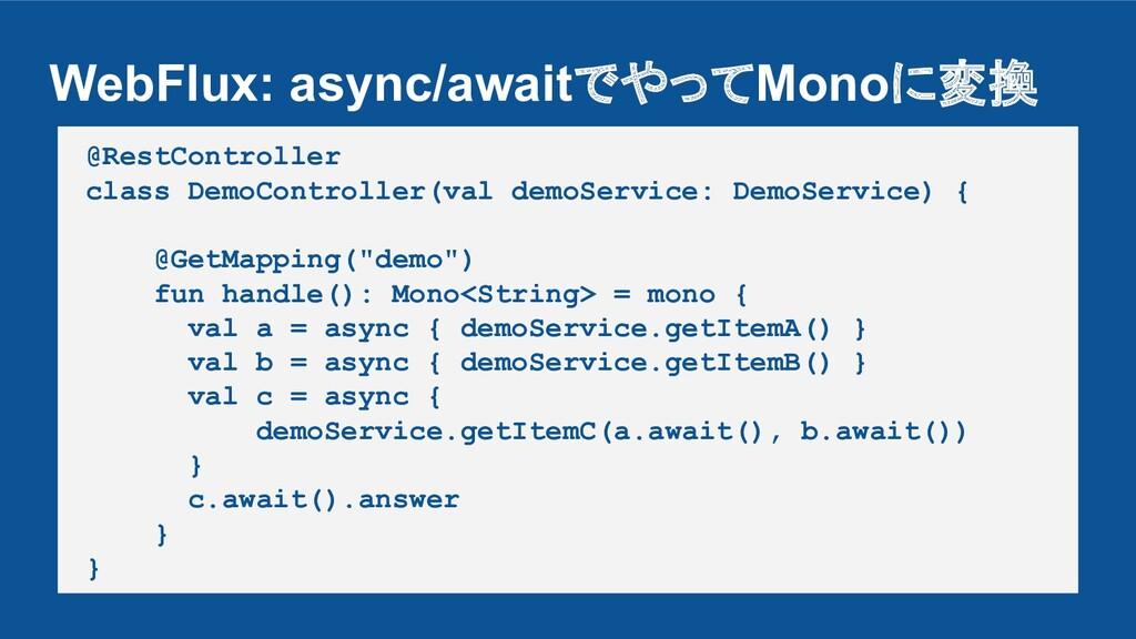 WebFlux: async/awaitでやってMonoに変換 @RestController...