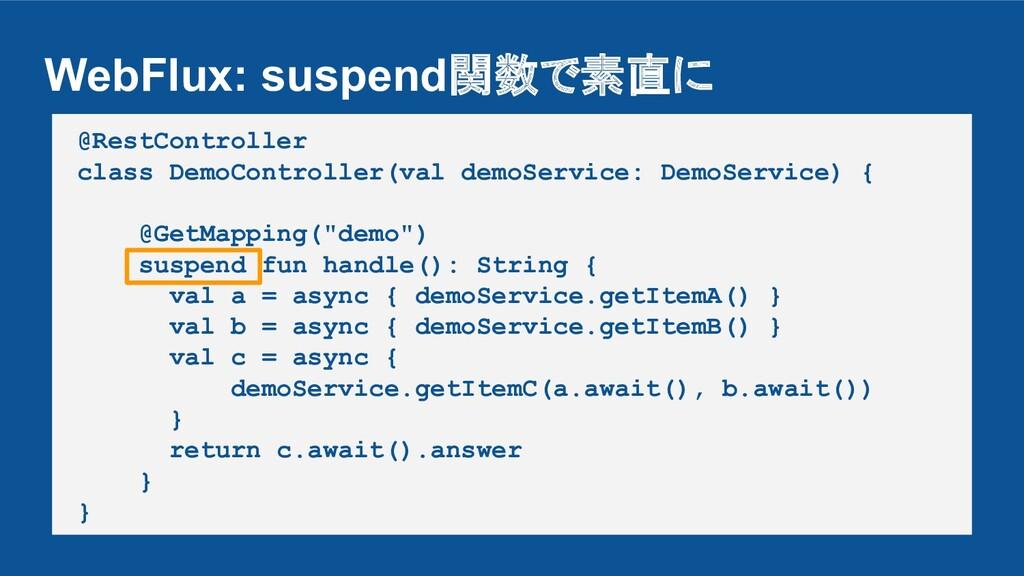 WebFlux: suspend関数で素直に @RestController class De...