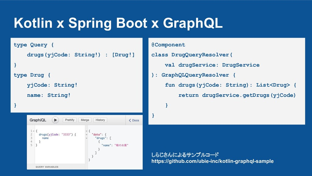 Kotlin x Spring Boot x GraphQL type Query { dru...