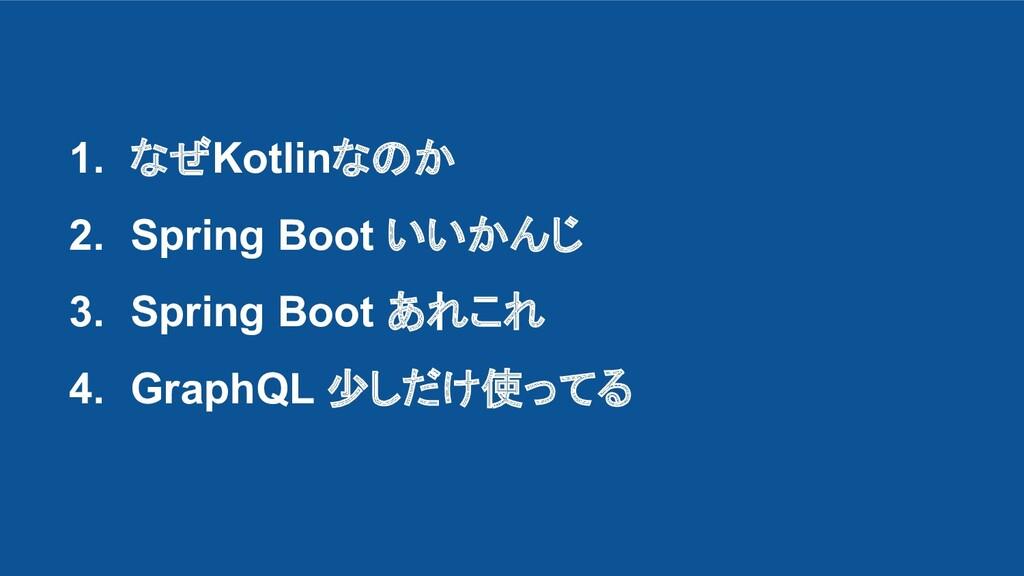 1. なぜKotlinなのか 2. Spring Boot いいかんじ 3. Spring B...