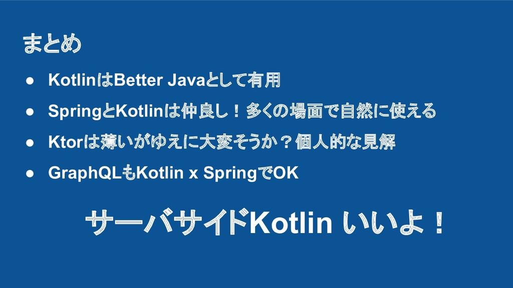 まとめ ● KotlinはBetter Javaとして有用 ● SpringとKotlinは仲...