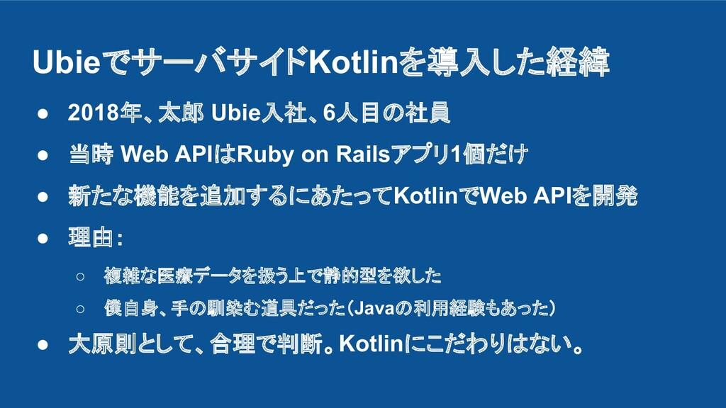 UbieでサーバサイドKotlinを導入した経緯 ● 2018年、太郎 Ubie入社、6人目の...
