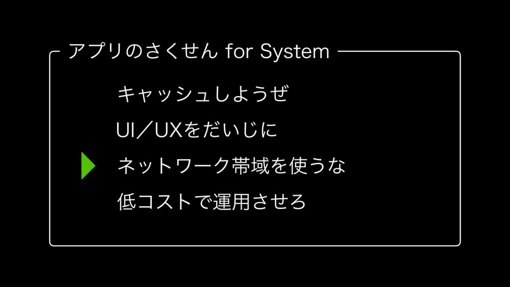 6*ʗ69Λ͍ͩ͡ʹ ΞϓϦͷͤ͘͞ΜGPS4ZTUFN ωοτϫʔΫଳҬΛ͏ͳ Ω...