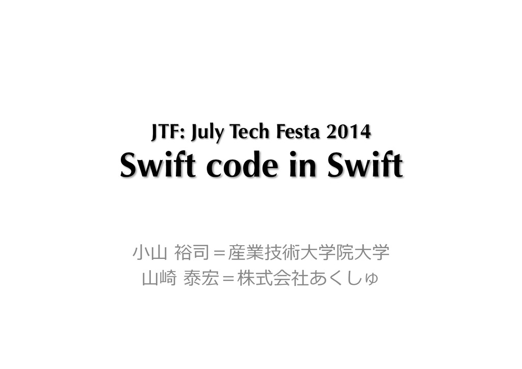 JTF: July Tech Festa 2014