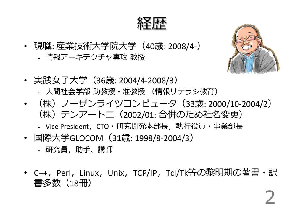 経歴 • 現職: 産業技術⼤大学院⼤大学(40歳: 2008/4-‐) ...