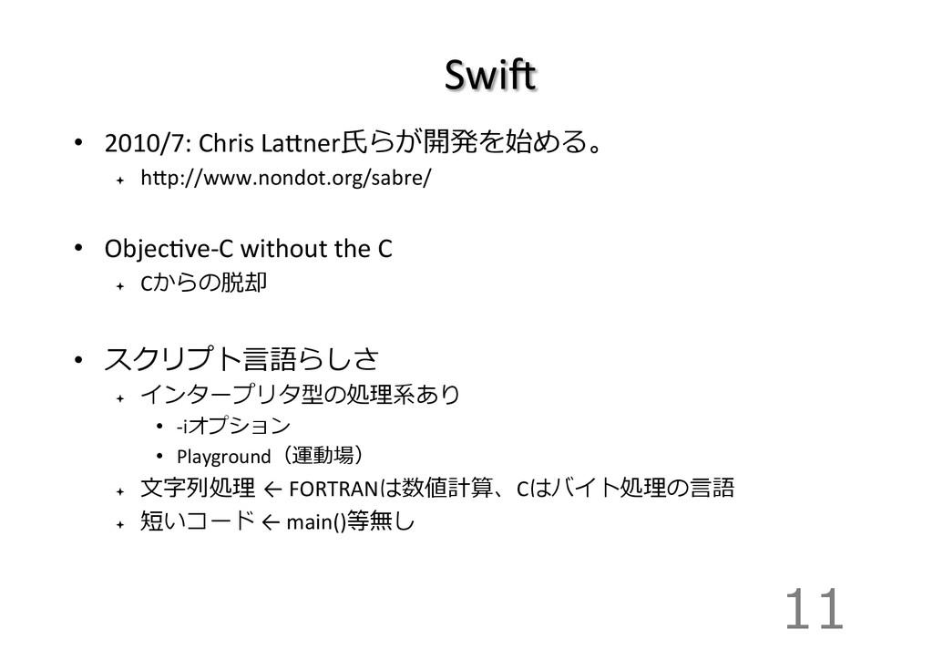 SwiF • 2010/7: Chris LaKner⽒氏らが開発を始める。...