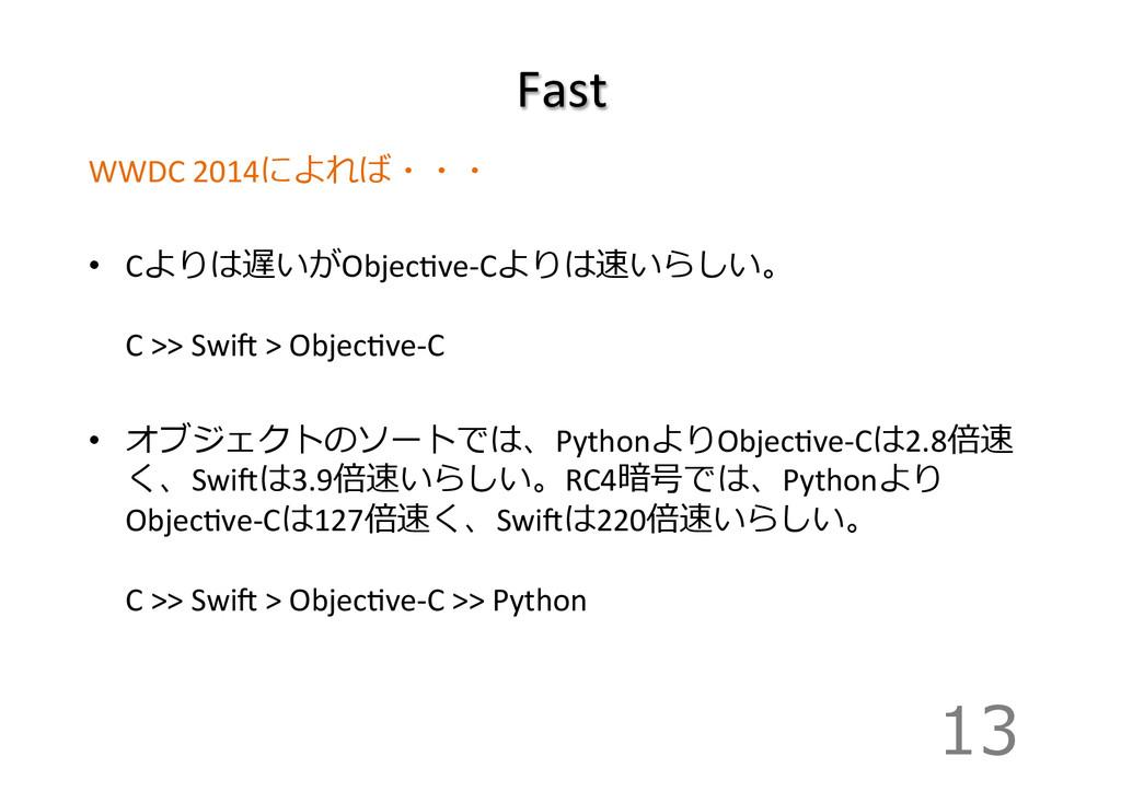Fast WWDC 2014によれば・・・  • Cよりは遅いがObjecTve...