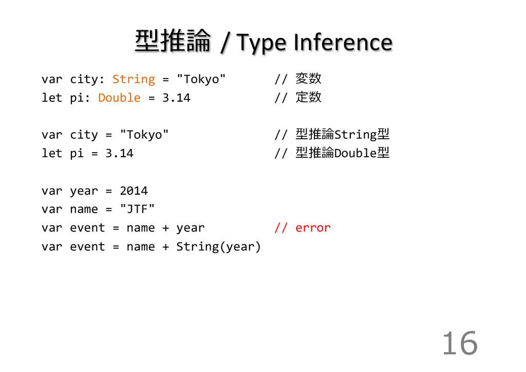 型推論論 / Type Inference var city: St...