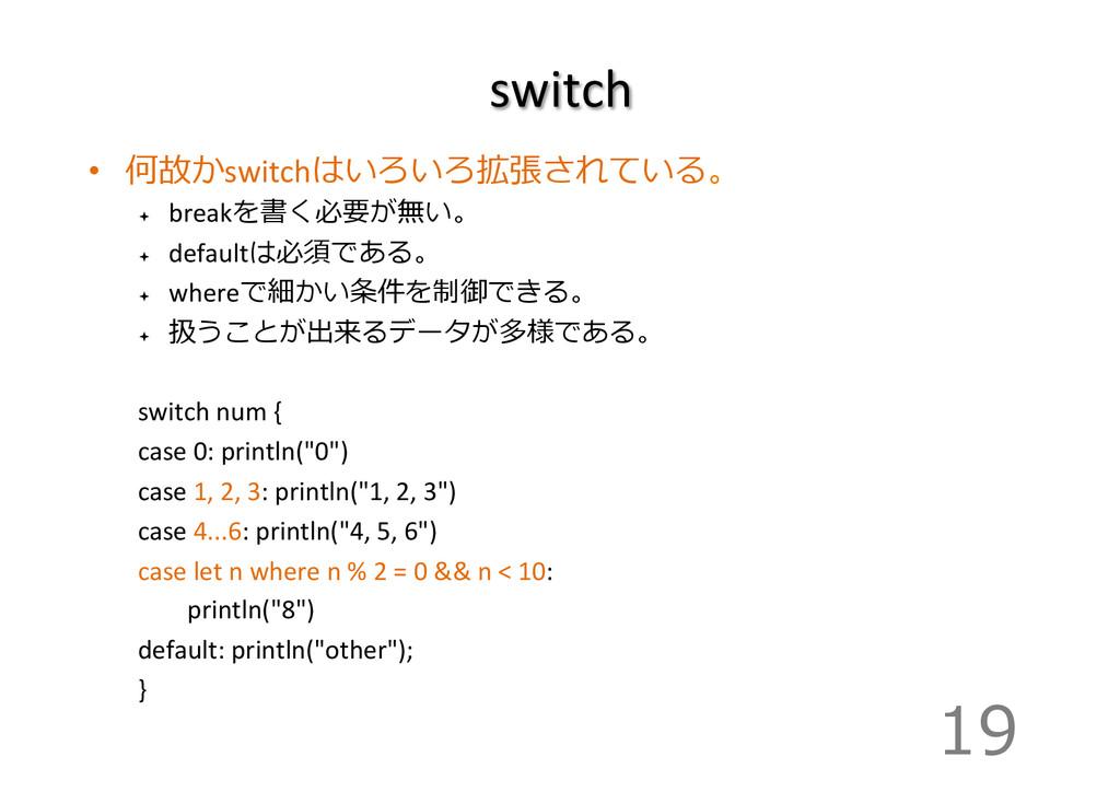 switch • 何故かswitchはいろいろ拡張されている。  ª breakを...