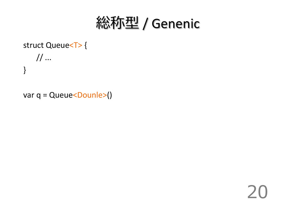 総称型	
