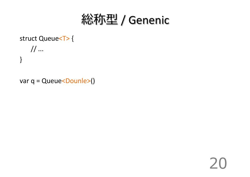 総称型 / Genenic struct Queue<T> { ...