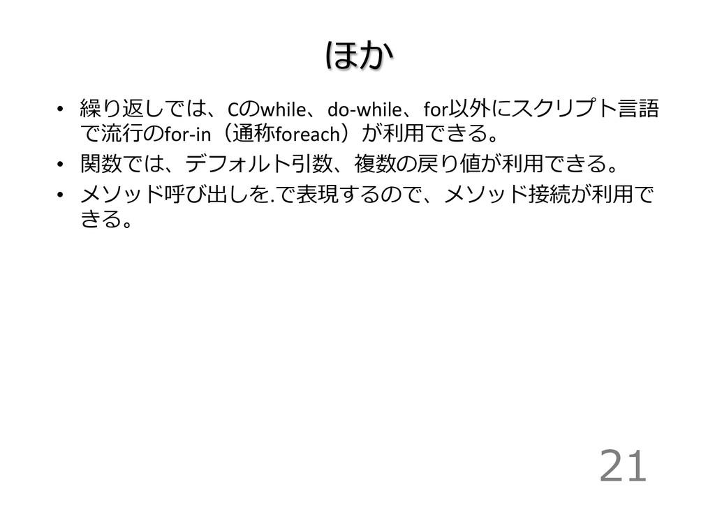 ほか • 繰り返しでは、Cのwhile、do-‐while、for以外にスクリプト⾔言語 ...