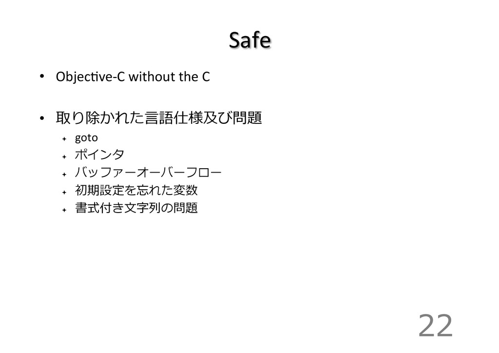 Safe •  ObjecTve-­‐C	