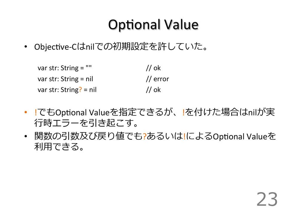 OpTonal Value • ObjecTve-‐Cはnilでの初期設定を許してい...