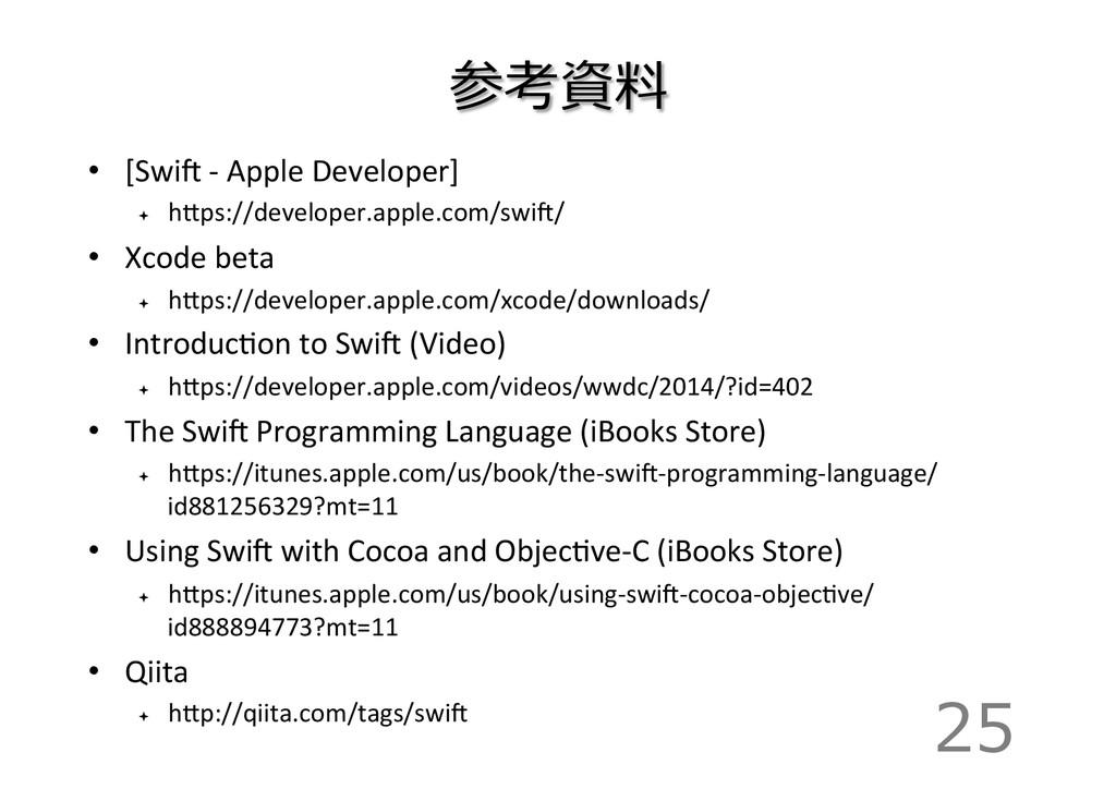 参考資料料 • [SwiF -‐ Apple Developer] ...