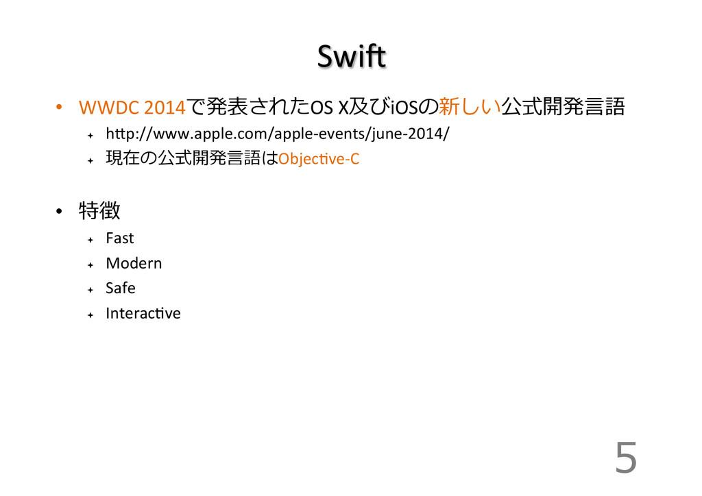 SwiF • WWDC 2014で発表されたOS X及びiOSの新しい公式開発⾔...