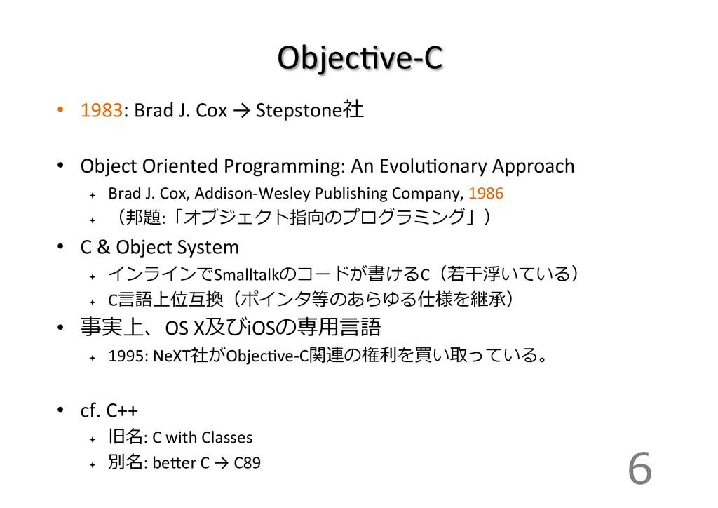 ObjecTve-‐C • 1983: Brad J. Cox →...