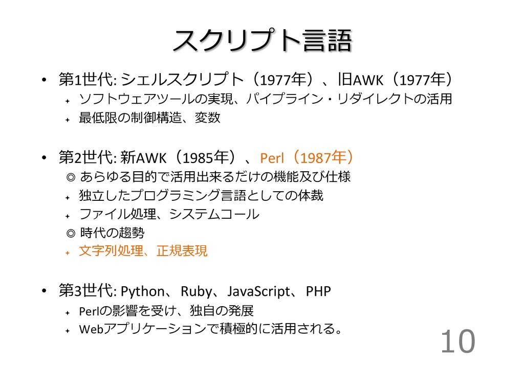 スクリプト⾔言語 • 第1世代: シェルスクリプト(1977年年)、旧AWK(1977...