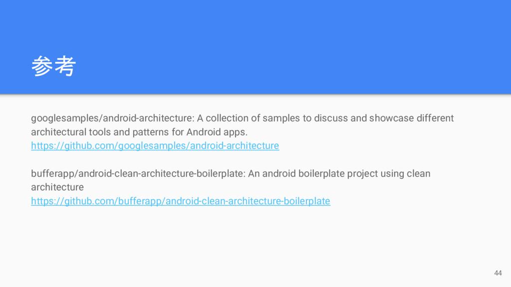参考 googlesamples/android-architecture: A collec...