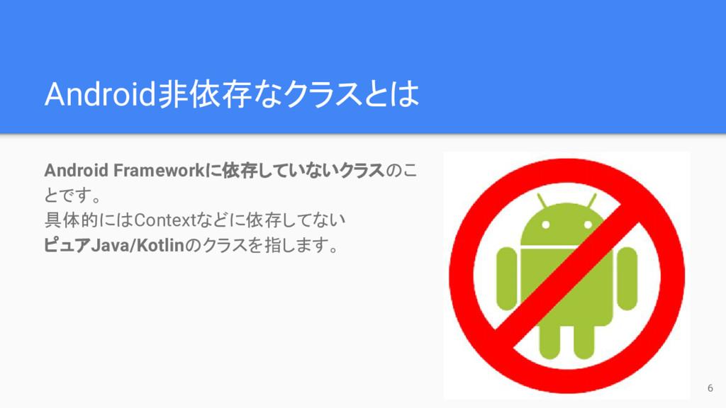 Android非依存なクラスとは Android Frameworkに依存していないクラスのこ...