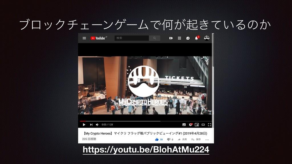 ϒϩοΫνΣʔϯήʔϜͰԿ͕ى͖͍ͯΔͷ͔ https://youtu.be/BlohAtMu...