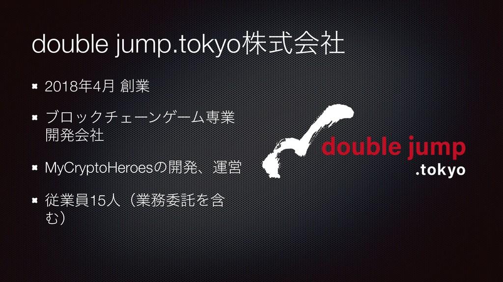 double jump.tokyoגࣜձࣾ 20184݄ ۀ ϒϩοΫνΣʔϯήʔϜઐۀ ...