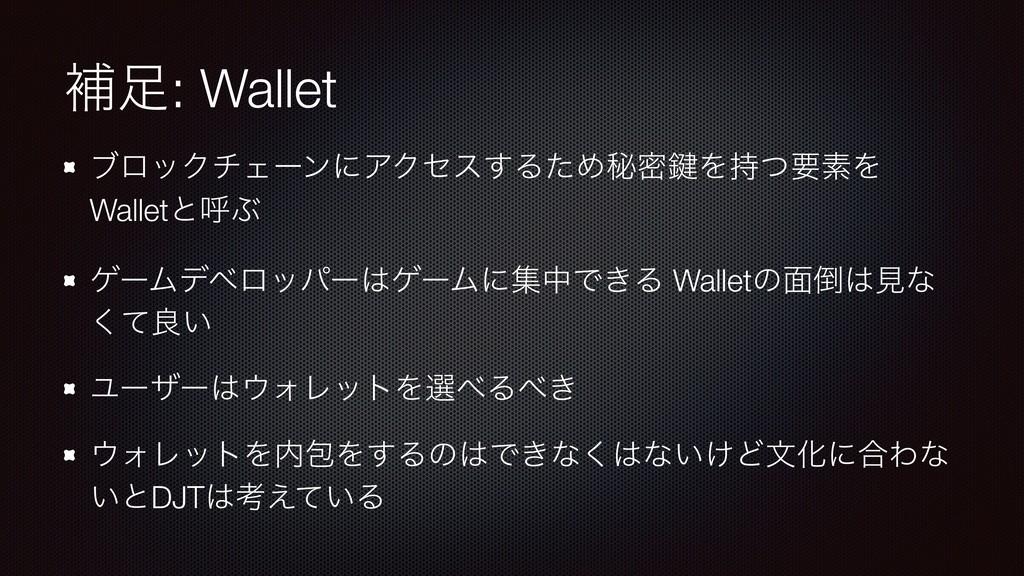 ิ: Wallet ϒϩοΫνΣʔϯʹΞΫηε͢ΔͨΊൿີ伴ΛͭཁૉΛ WalletͱݺͿ...