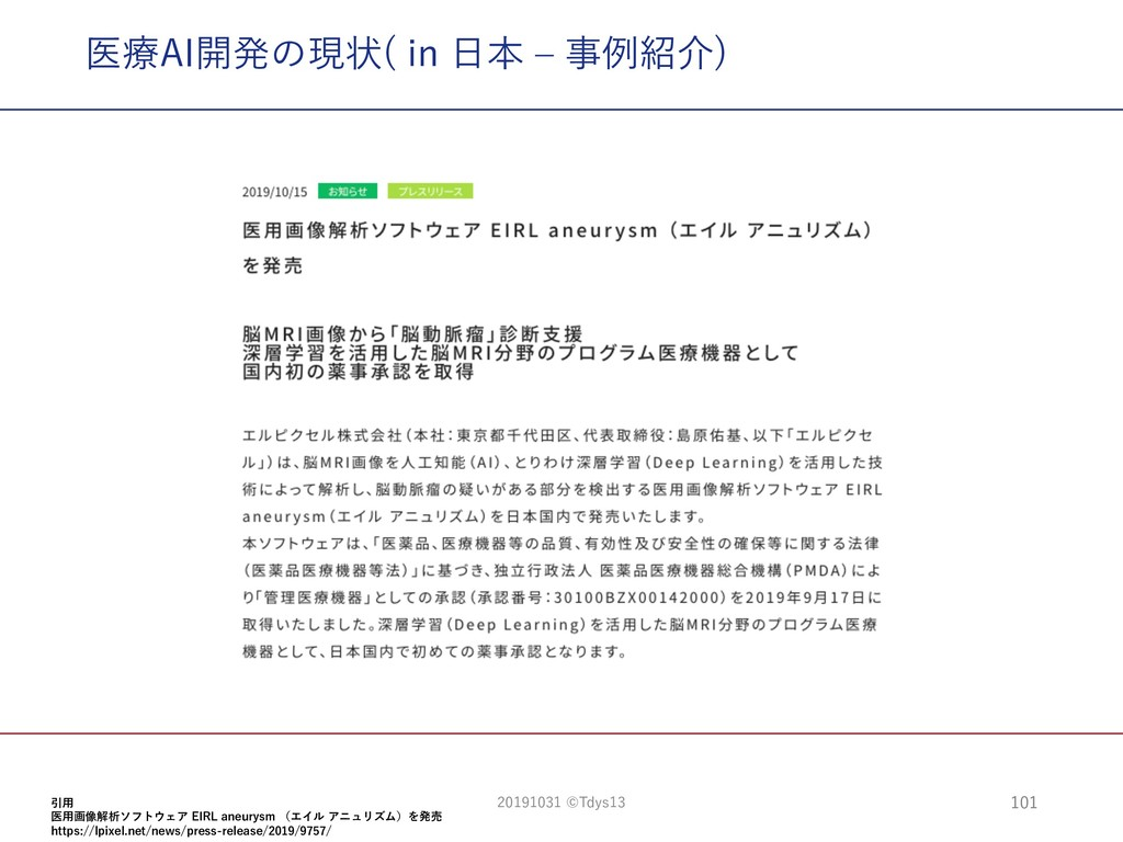 医療AI開発の現状( in ⽇本 ‒ 事例紹介) 引⽤ 医⽤画像解析ソフトウェア EIRL a...