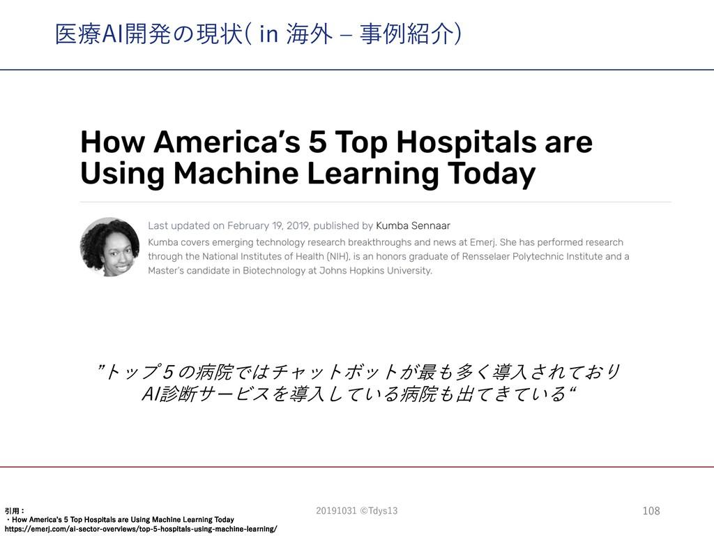 医療AI開発の現状( in 海外 ‒ 事例紹介) 引⽤: ・How America's 5 T...