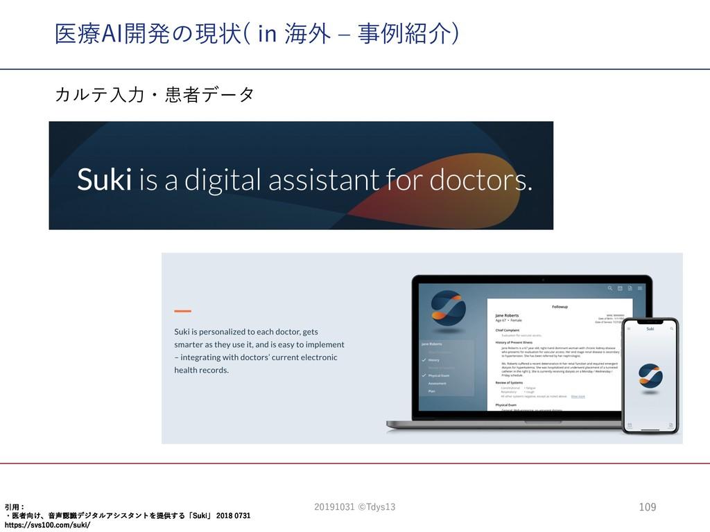医療AI開発の現状( in 海外 ‒ 事例紹介) カルテ⼊⼒・患者データ 引⽤: ・医者向け、...