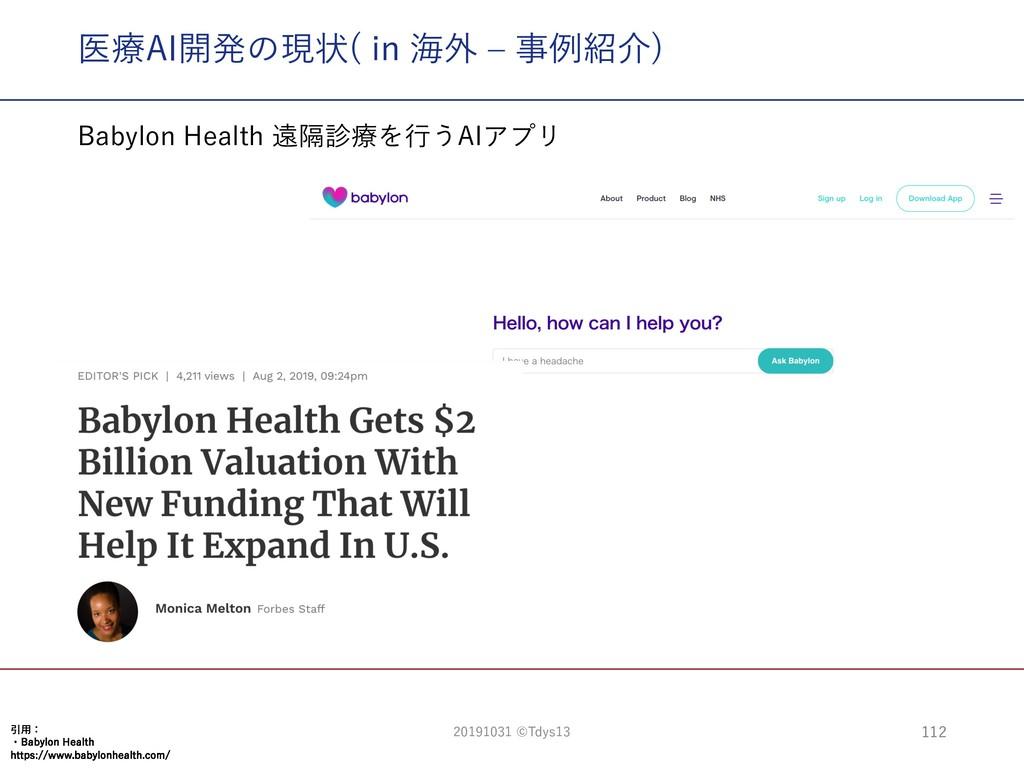 医療AI開発の現状( in 海外 ‒ 事例紹介) Babylon Health 遠隔診療を⾏う...