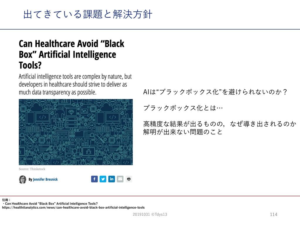 """出てきている課題と解決⽅針 114 AIは""""ブラックボックス化""""を避けられないのか? ブラック..."""
