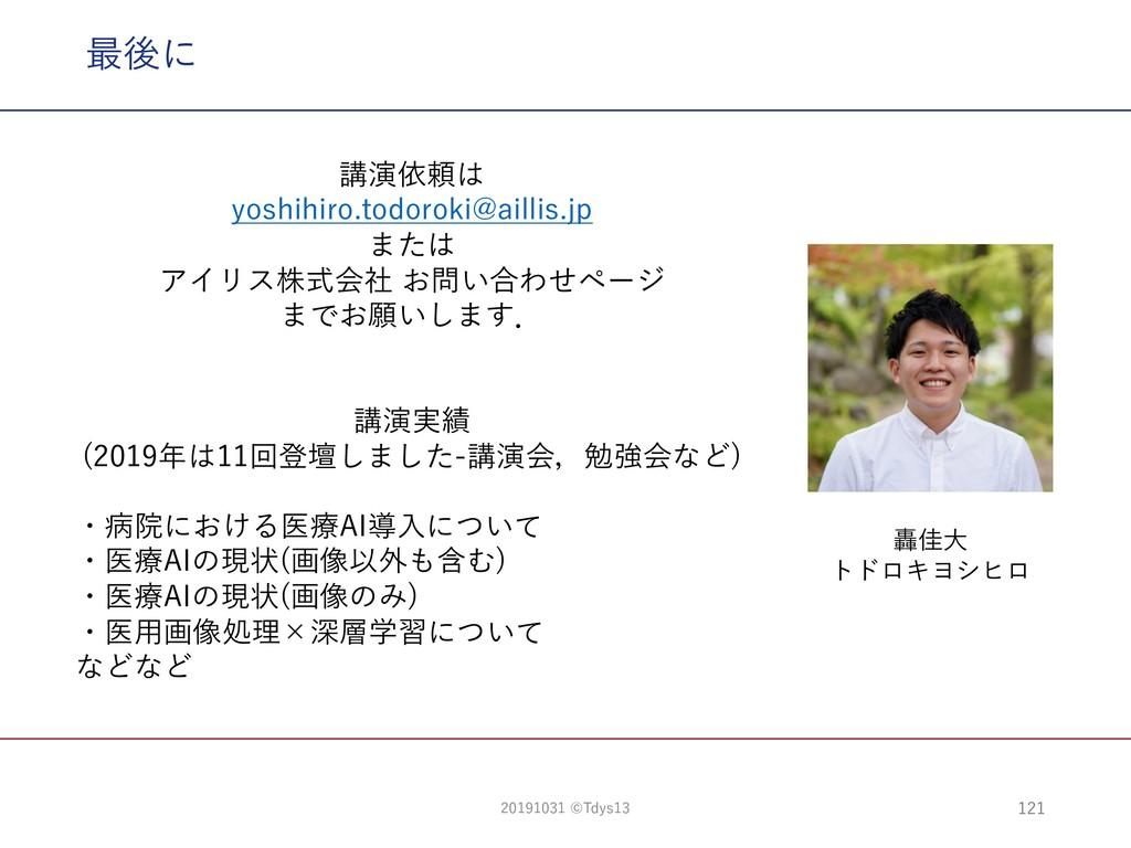最後に 121 20191031 ©Tdys13 講演依頼は yoshihiro.todoro...