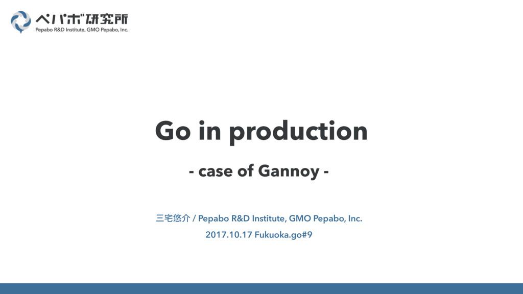 - case of Gannoy - ༔հ / Pepabo R&D Institute,...