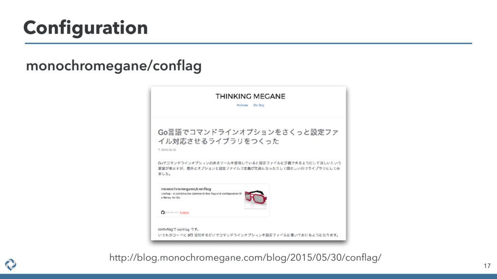Configuration 17 monochromegane/conflag http://bl...