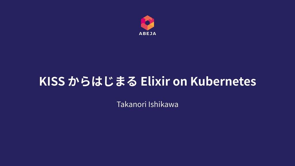 Takanori Ishikawa KISS からはじまる Elixir on Kuberne...