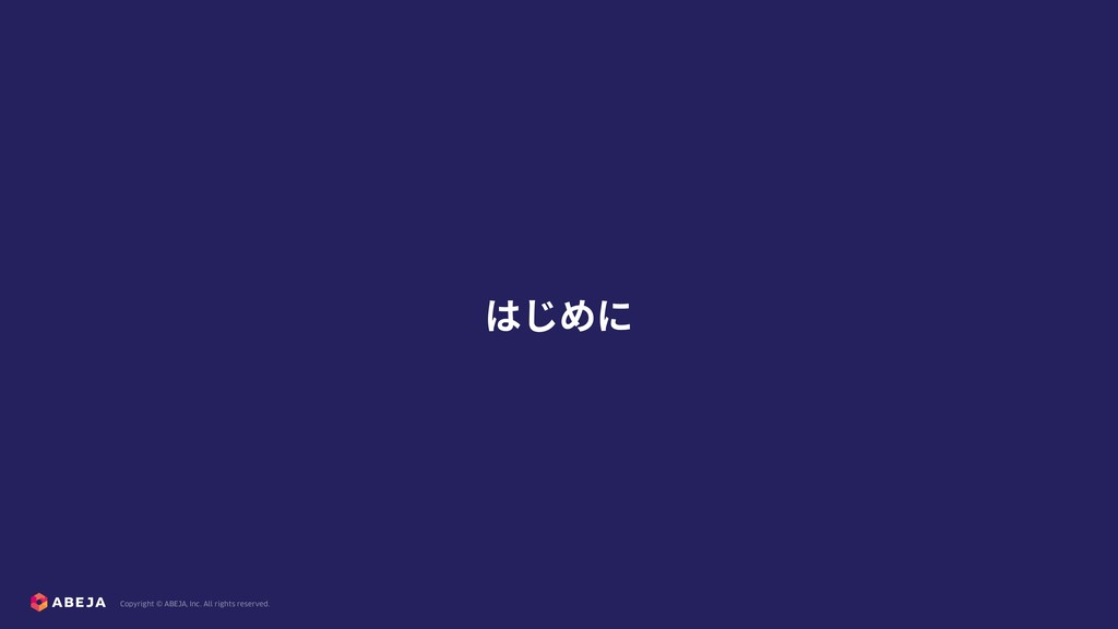 Copyright © ABEJA, Inc. All rights reserved. はじ...