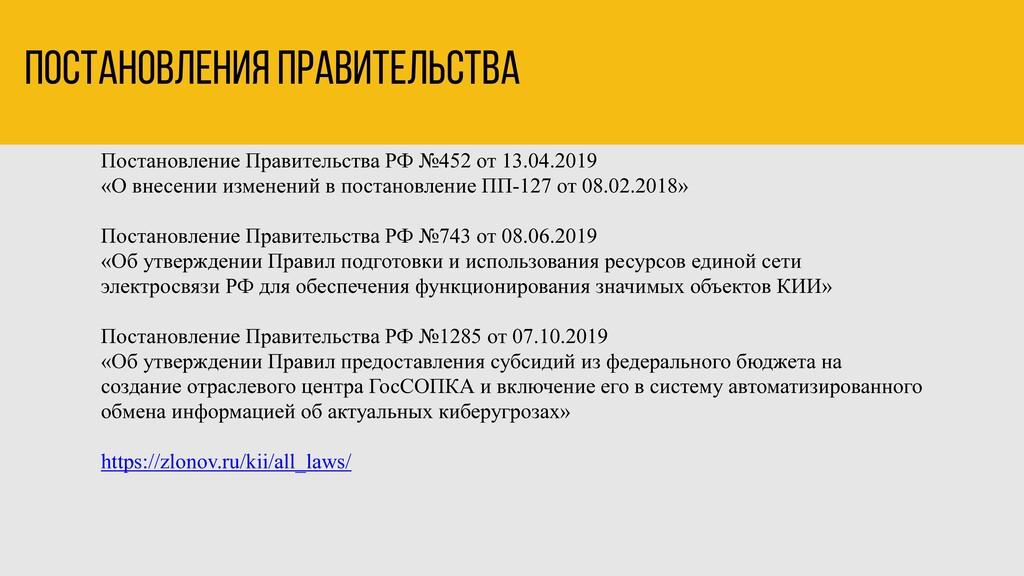 ПОСТАНОВЛЕНИЯ ПРАВИТЕЛЬСТВА Постановление Прави...