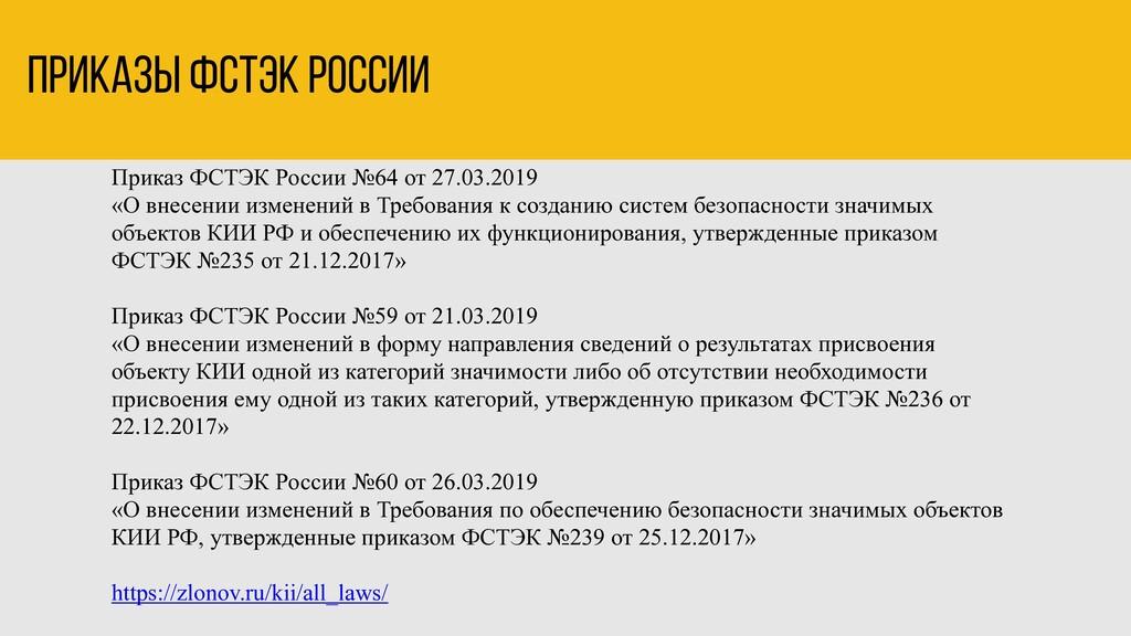 ПРИКАЗЫ ФСТЭК РОССИИ Приказ ФСТЭК России №64 от...