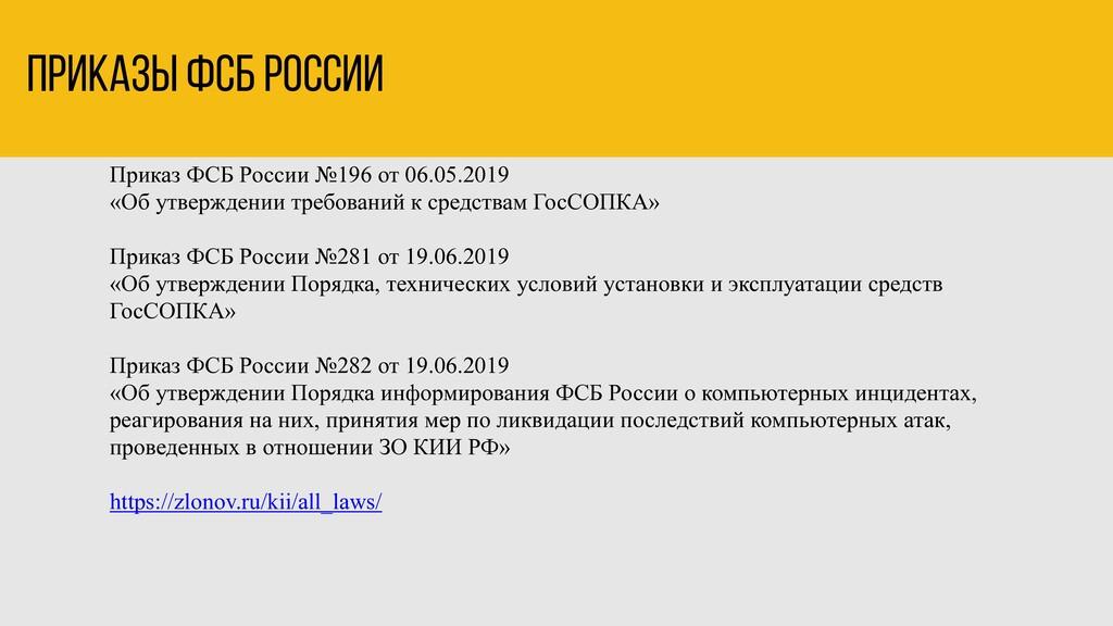 ПРИКАЗЫ ФСБ РОССИИ Приказ ФСБ России №196 от 06...