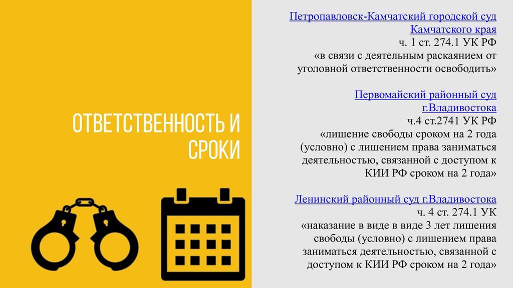 Петропавловск-Камчатский городской суд Камчатск...