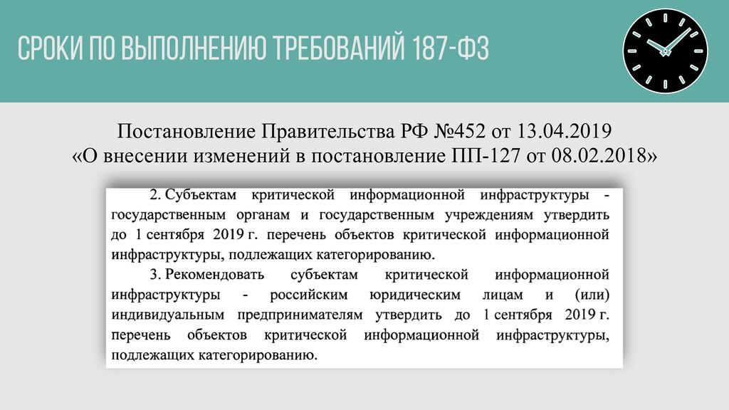 СРОКИ ПО ВЫПОЛНЕНИЮ ТРЕБОВАНИЙ 187-ФЗ Постановл...