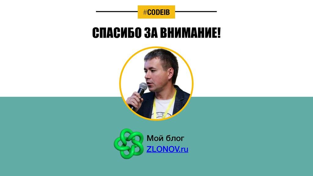 Мой блог ZLONOV.ru СПАСИБО ЗА ВНИМАНИЕ! #CODEIB