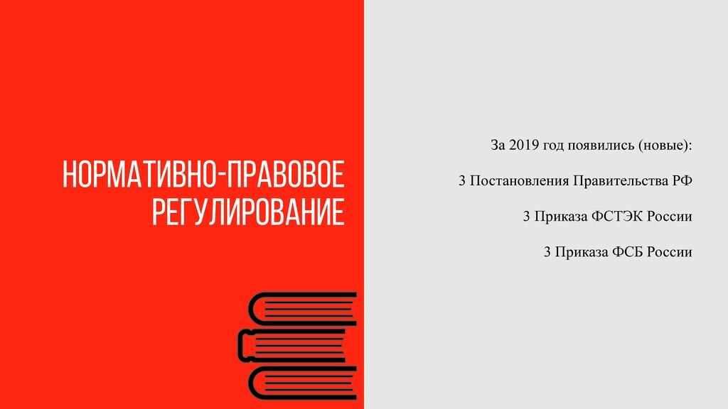 За 2019 год появились (новые): 3 Постановления ...
